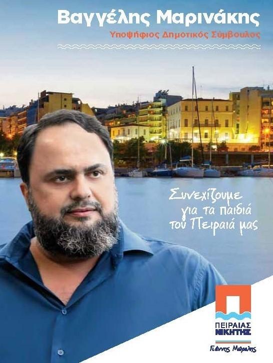 Βαγγέλης Μαρινάκης Υποψήφιος Δημοτικός Σύμβουλος Πειραιά